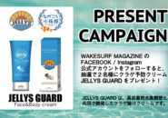 JELLYS GUARD プレゼント