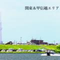 気軽にウェイクサーフィンに挑戦してみよう!〜関東&甲信越エリア・江戸川〜