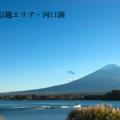 気軽にウェイクサーフィンに挑戦してみよう!〜関東&甲信越エリア・河口湖〜