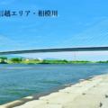 気軽にウェイクサーフィンに挑戦してみよう!〜関東&甲信越エリア・相模川〜