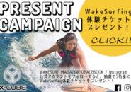 XCUBEプレゼントキャンペーン