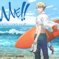 10月劇場上映!アニメ映画『WAVE!!~サーフィンやっぺ!!~』より本編の冒頭部分の映像が先行公開!