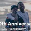 結成20周年を迎えたDef Tech、初の配信ライブ開催決定!!