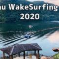 【NEWS】Kyushu Wakesurfing Festa 2020 大会PV公開!